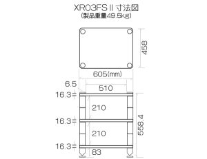 XR03FSⅡ
