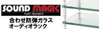 SOUNDMAGIC 防弾ガラス オーディオラック 公式 通販