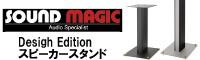 SUNDMAGIC サウンドマジック スピーカースタンド オーディオラック 通販