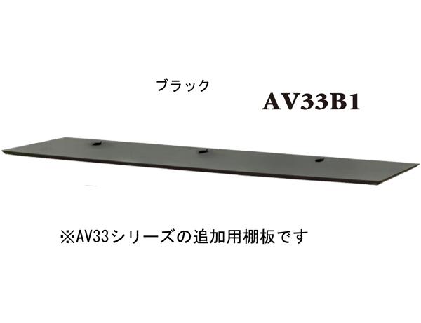 AV33tanaita