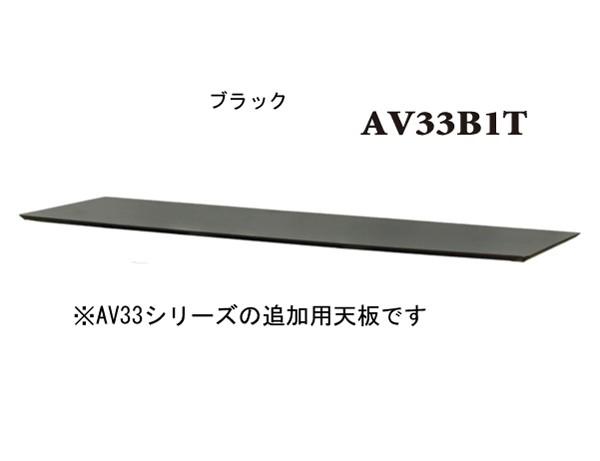 AV33-tenban