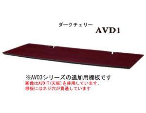 AVD1-tanaita