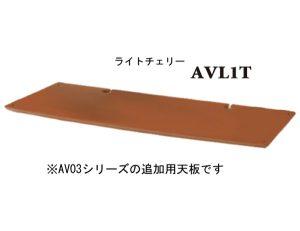 AVL1T-tenban