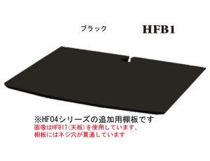 HFB1-tanaita
