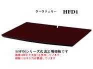 HFD1-tanaita