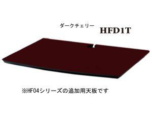 HFD1T-tenban
