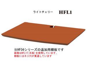 HFL1-tanaita