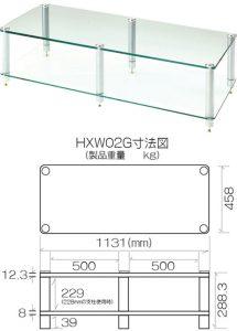 HXW02GS