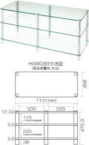 HXW03GS