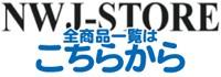 ネットワークジャパン 公式 オンラインストア 通販 サウンドマジック クアドラル リアルケーブル オーディオラック スピーカー直販