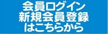 ネットワークジャパン オンラインストア 通販 会員 ログイン オーディオラック スピーカー