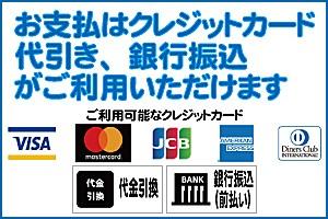 サウンドマジック オーディオラック クアドラル スピーカー インターネットショッピング 支払方法 クレジットカード 代引き 銀行振込