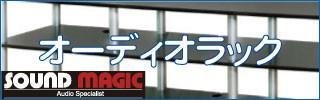 SOUND MAGIC サウンドマジック オーディオラック通販 オーディオラック スピーカースタンド
