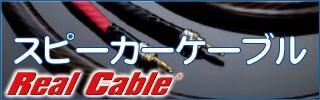 リアルケーブル スピーカー スピーカーケーブル 通販 オーディオ RealCable