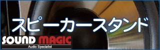 SOUND MAGIC サウンドマジック スピーカースタンド通販 オーデイオラック通販