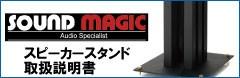 SoundMagic スピーカースタンド 取説 マニュアル