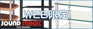 オーディオラック通販 WEB限定 オーディオラック SOUND MAGIC 防弾ガラス