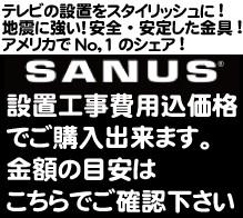 SANUS 壁掛け金具 テレビ 設置工事