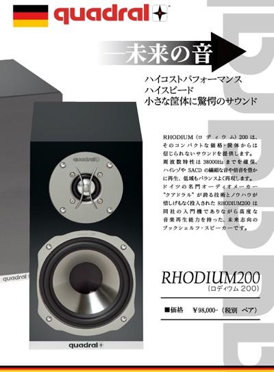 RHODIUM200